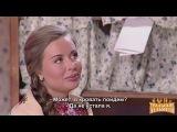КВН - Уральские пельмени - Возвращение из армии (субтитры)