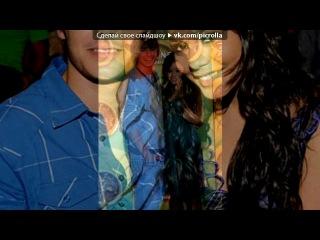«Со стены Габриэлла и Трой)♥» под музыку Классный мюзикл 2 (Габриэлла и Трой) - Идти дорогой своей. Picrolla