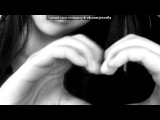 «это было ........так............» под музыку я люблю тебя - ♥♥♥любимая моя девочка, я безумно тебя люблю, ты моя жизнь, я хочу быть только с тобой. Я никого никогда так не любил! Хочу чтобы мы всегда были вместе. Я буду любить тебя вечно=****. Picrolla