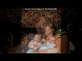 «МАЛЫШИ !» под музыку Кристина Орбакайте - Губки бантиком. Picrolla