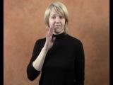 Хорошо ли вы знаете жестовый язык? Ты видел эту женщину? - Эта женщина увидела тебя?