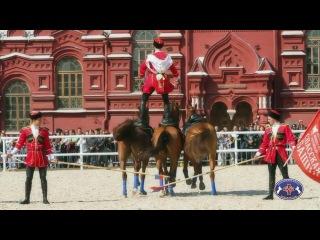 Выступление совместной команды Президентского полка и Кремлёвской школы верховой езды по джигитовке на Красной площади