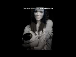 «Анна Кошмал» под музыку Музыка из сериала Сваты 5 - Песня Жени на рок-концерте. Picrolla