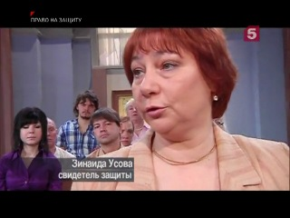 Право на защиту - Недетские страсти (19.09.2012)