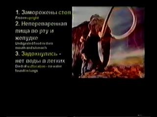 Кент Ховынд – Теория Ховинда о потопе, Ледниковый период, Дрейф континентов, Формирование каньонов и гор.