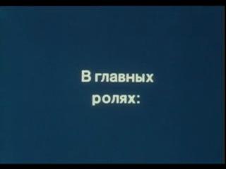 Голубка (1978) ТВОЙ ПОЕЗД (Композитор Геннадий Гладков, слова М.Потоцкой)