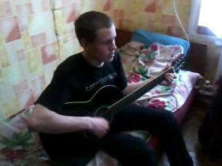 Рома на Гитаре - Волченок по кличке пожар