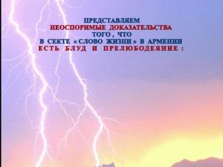 16 Глава. «Слово жизни» - блудная секта Николаитов