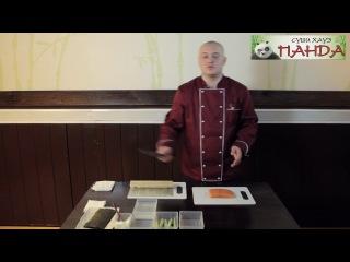 Видео урок по приготовлению ролла