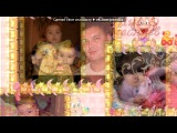 Вебка под музыку Вера Дворянинова - Моя малышка. Picrolla