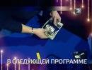 Анонс шестого выпуска передачи УДИВИ МЕНЯ (3 сезон)
