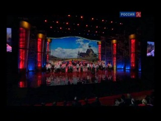 Концерт академического русского народного хора им. М.Е.Пятницкого (2011 г.)