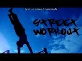 Основной альбом под музыку Eazy Boy - Street Workout. Picrolla