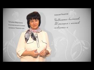 Татьяна Марголина, проект