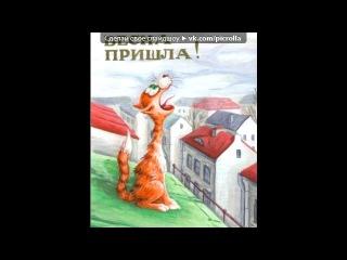 «Красивые Фото • fotiko.ru» под музыку Кис-кис-мяу... =)вот и вся музЫка! - вместо микрофона хвост берет мурлыка)). Picrolla