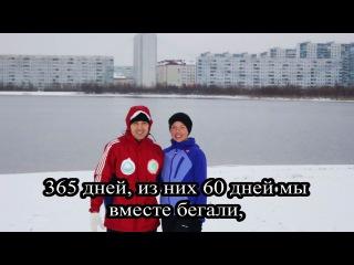 Love story Renat and Aleksandra ❤