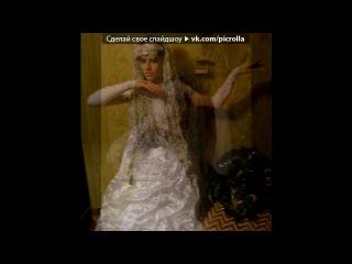 «шальная императрица» под музыку Ирина Алегрова - Гуляй, шальная императрица. Picrolla