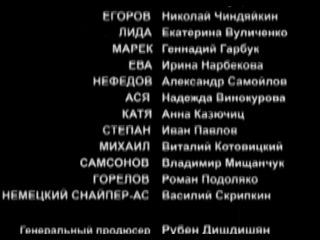 На Безымянной высоте 3 4 серии 2004