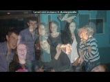недлька))) под музыку Thomas Anders - Thomas Anders - Make You Dj Denis Rublev &amp Dj Natasha Baccardi RADIO mix. Picrolla