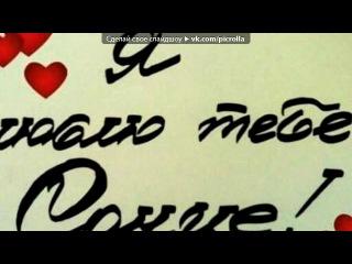 «Красивые Фото • fotiko.ru» под музыку Женя + Юля = Love for ever! - М@лыш)) любимая мой, ты моё счастье, моя радость, Я ТЕБЯ ЛЮБЛЮ! =**Мой сладкий, любимый мальчик!!! Я очень тебя люблю и скучаю по тебе!!! Ты в моем сердце!)Я очень хочу к тебе. Эта песня ДЛЯ ТЕБЯ!&a. Picrolla
