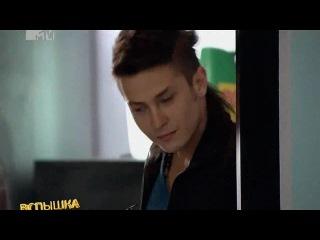Вспышка-любовь 7 серия MTV