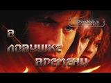 В ловушке времени / Timeline (2003) | BDRip