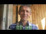 любимые мои дедульки...))))) под музыку Жанна Колмагорова - Любимый дедушка (плюс). Picrolla