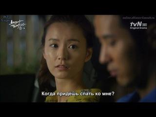 Хочу романтики 2 / I Need Romance Season 2  12 серия