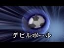 Inazuma Eleven  Одиннадцать молний - 110 серия [Enilou]