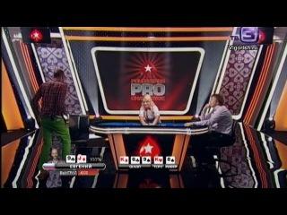Cardmates.net - PokerStars PRO Challenge, Эпизод 12