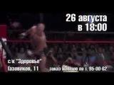 Турнир ММА России в Тюмени 26 августа!!!