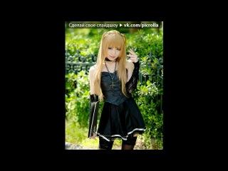 «Death note | Косплеер: Iori» под музыку Mizuki Nana - Meikyuu Butterfly(Чара хранители). Picrolla