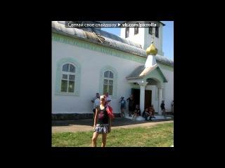 «старый монах» под музыку Юлия Славянская - В храме старинном.... Picrolla