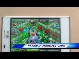 *.*.* Welcome. Взлом Андроид DragonVale ! *.*.*