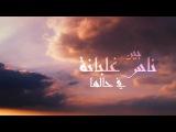 Amr Diab - AL RAHMÂN -The Exceedingly Compassionate (God)- الرَّحْمَ&