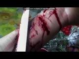 «С моей стены» под музыку  Тонкая Красная Нить - Тёмно-Алая Кровь. Picrolla