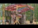 «Фестиваль Дитя природы 2012» под музыку Солнечные барды - Вставало солнышко. Picrolla