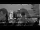 «Со стены Бандитская романтика» под музыку баста - Шрамы (АК-47, Баста, Гуф, Guf, Ногано, Каста, Минус, Минуса, Рэп, Реп, Рэпчик, Репчик, Rap.) . Picrolla