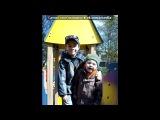 мой брат,его жена и их дети под музыку Кристина Орбакайте &amp Аврам Руссо - Я не отдам тебя никому Прощу любую твою вину Сквозь столько бед и потерь пройдя Какое счастье любить тебя Просто любить тебя. Picrolla