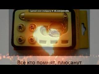 «Новые Картинки» под музыку Ноггано (Нинтендо) Feat. Купэ  - Черный Пистолет. Picrolla