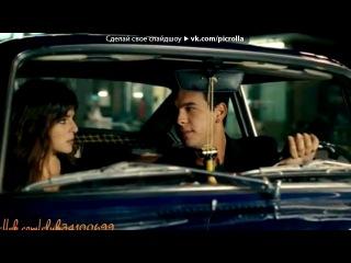«Я тебя хочу (2012г) или Три метра над уровнем неба часть 2» под музыку     ♥   - Я буду помнить твою улыбку,твой взгляд . Picrolla