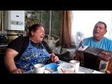 Зоя и Валера поют песню Ваенги  БРАТ И СЕСТРА.