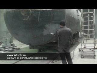 Очистка железнодорожных цистерн