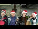 «НГ» под музыку 23:45 feat. 5ivesta Family - Новый год. Picrolla