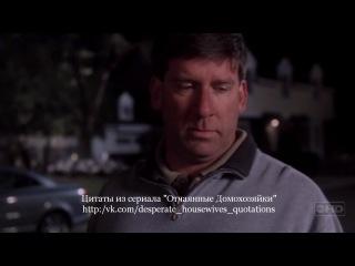 Мужчины Вистериа Лейн (3х16)
