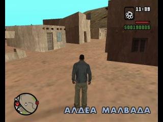 Секреты GTA San Andreas \ Гта Сан-Андреас (часть 2)