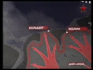 Освобождение. 9. Восточно-Померанская наступательная операция.