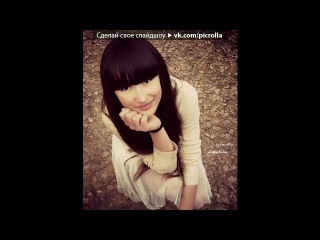 «z» под музыку Taio Cruz - Make It Last Forever (2o11). Picrolla