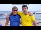 «урзуф 2012» под музыку Время и Стекло - Серебряное море (vk.com/vremyaisteklo). Picrolla