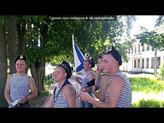 «День ВМФ 29.07.2012г.» под музыку СПУТНИК-морская пехота (dimidrol)61обРмп - -Белые медведи(всем морпехам сф). Picrolla